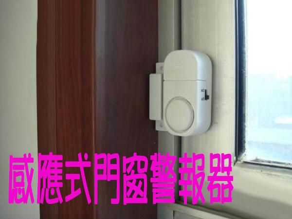 感應式門窗防盜警報器高分貝警鈴防小偷單身女子門鈴抽屜防盜SV6301 BO雜貨