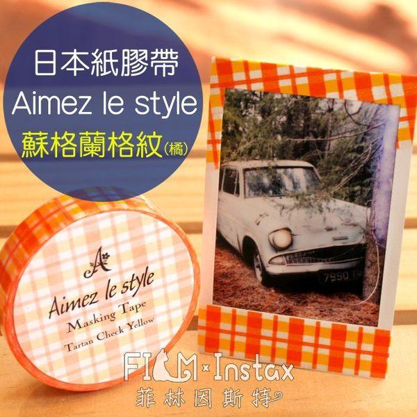 【菲林因斯特】日本進口 Aimez le style 紙膠帶 蘇格蘭格紋 橘色 / 裝飾拍立得空白底片