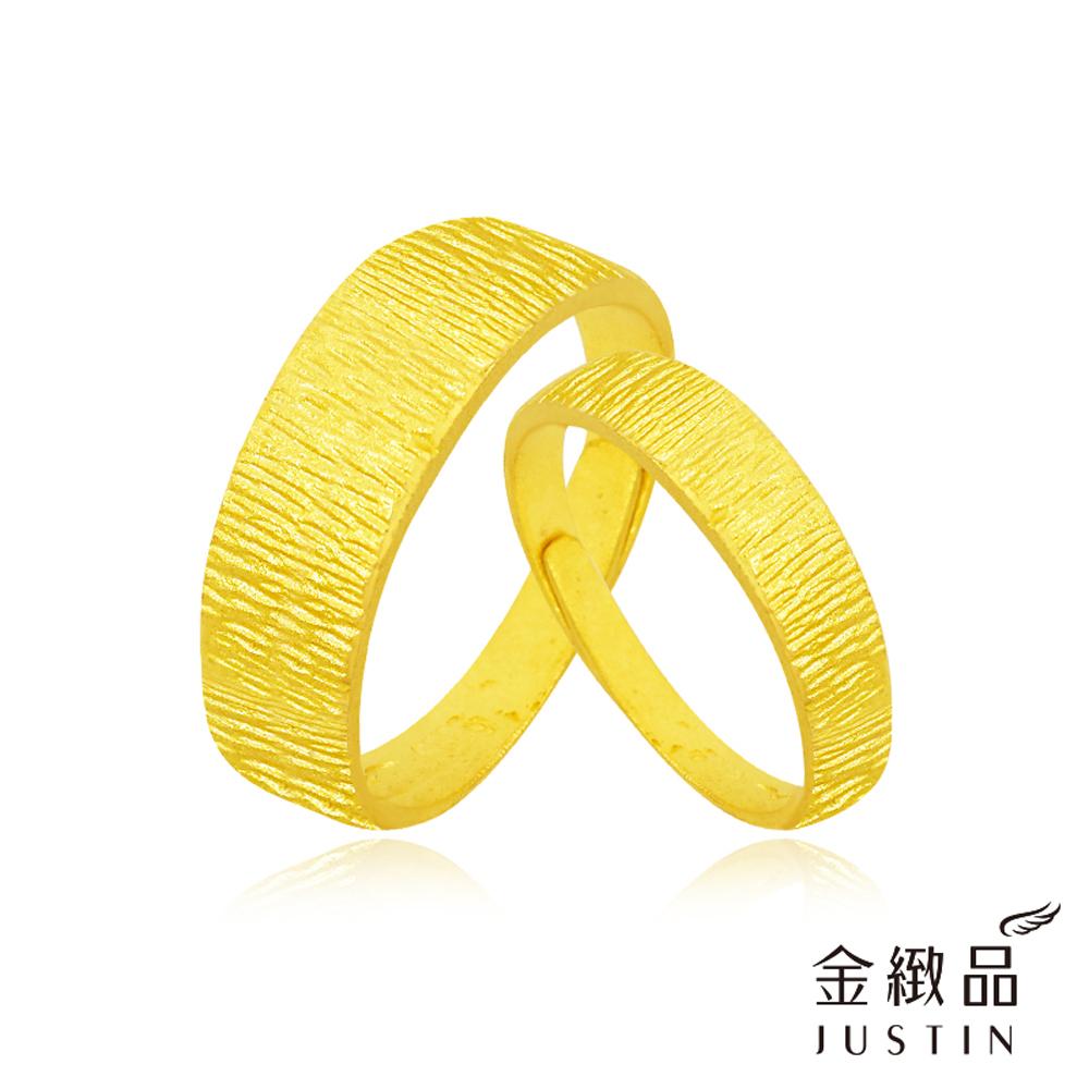 Justin金緻品 黃金對戒 愛的年輪 男女對戒 金飾 黃金戒指 9999純金 情人對戒
