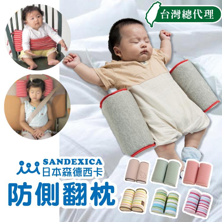 防側翻枕 台灣總代理 嬰兒枕 寶寶枕  新生兒枕【FA0006-S】日本SANDESICA 彌月禮 側睡枕 防吐奶枕