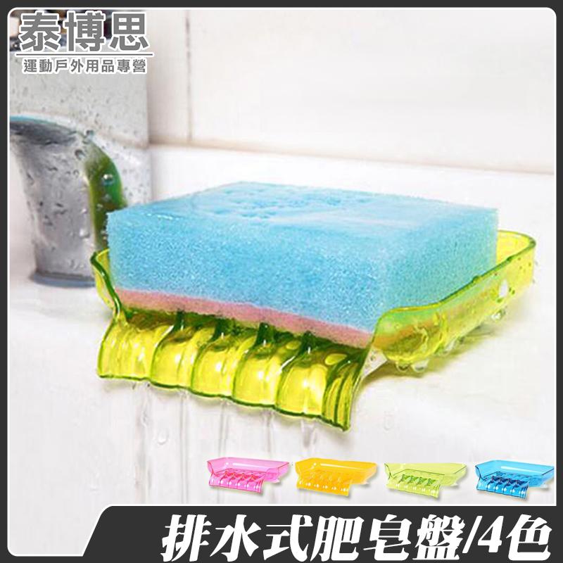【泰博思】排水式肥皂盤 肥皂架 香皂盒 肥皂盒 瀝水【F0398】
