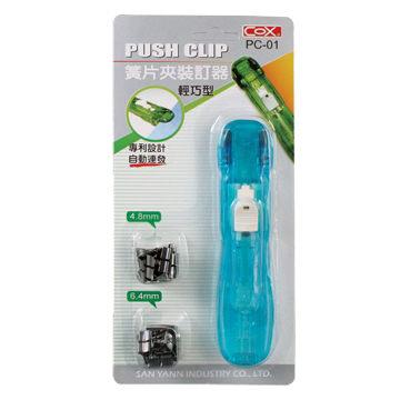 奇奇文具三燕COX非釘書機三燕COX PC-01非釘書機多功能裝訂夾簧片夾裝訂器