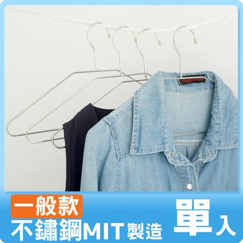 曬衣架衣櫃吊衣夾H0015-A不鏽鋼衣架1入MIT台灣製完美主義