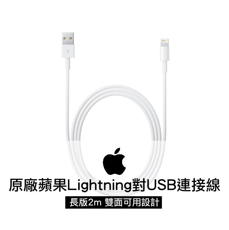 Apple蘋果原廠傳輸線Lightning對USB連接線2M充電線加長版iPhone5S 6S Plus SE iPad mini Air Pro touch