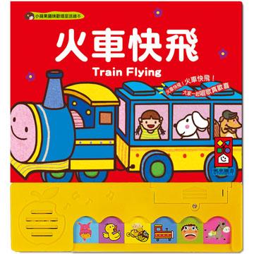 風車圖書火車快飛-小蘋果趣味歡唱童謠繪本10155906