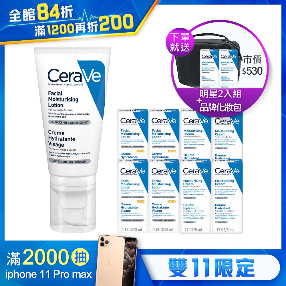 CeraVe適樂膚 夜用修護保濕乳52ml 1+8送32ml日夜加強修護限定組 鎖水保濕
