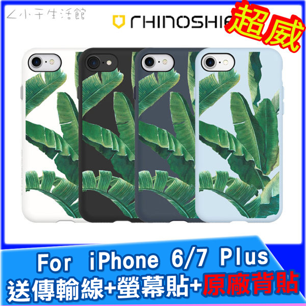 犀牛盾-客製化背蓋 iPhone i6 i6s i7 4.7吋 Plus 5.5吋 保護殼 背蓋 手機殼 耐衝擊背蓋-草綠系列-芭蕉葉2