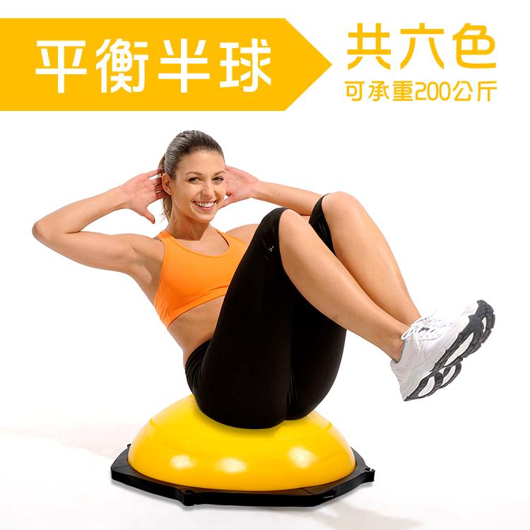 高品質平衡半圓球瑜珈半球拉力繩健身瑜伽球瑜珈球座波速球博速球