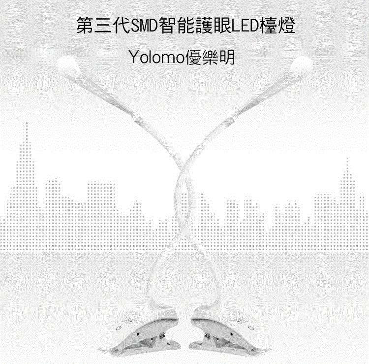 愛思摩比Yolomo優樂明LED夾子檯燈觸控式LED護眼檯360度