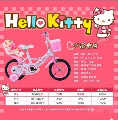 Hello Kitty兒童腳踏車自行車14寸潮咖範兒