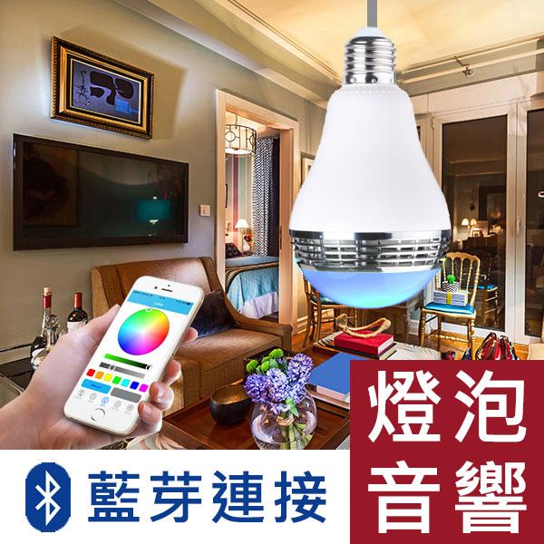 現貨創意藍芽燈泡音響LED燈藍芽音響藍芽音樂燈泡音樂聽音樂