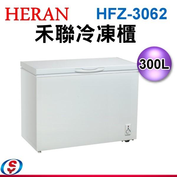 【信源】HERAN 禾聯 300L 臥式冷凍櫃 HFZ-3062