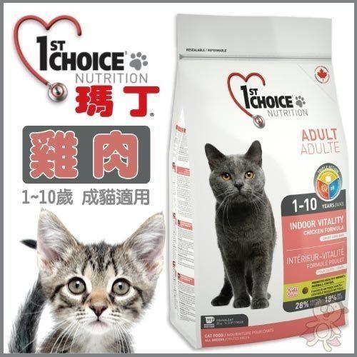 *WANG*瑪丁 第一優鮮貓糧《成貓雞肉》適『1-10歲』成貓-0.9kg