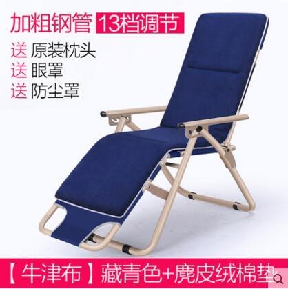 躺椅折疊椅子午休椅辦公室陽台沙灘懶人椅
