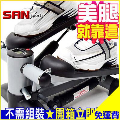 免運塑臀踏步機.台灣製造全能有氧美腿機.另售拉筋板電動跑步機磁控健身車扭腰盤滑步機推薦