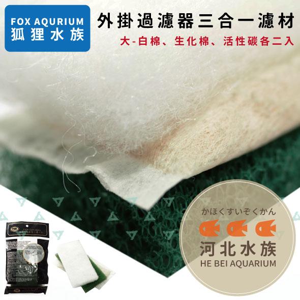 河北水族FOX外掛過濾器三合一濾材二入白棉生化棉活性碳過濾棉