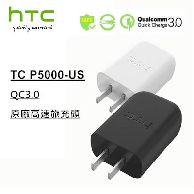 【YUI】HTC 10 原廠旅充 (TC P5000-US 15W/QC3.0) ONE E8 ONE mini 2 ONE M8 ONE M7 ONE M9 原廠旅充 TC P5000 US
