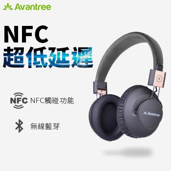 無線耳罩式耳機NFC超低延遲藍芽耳機Avantree Audition Pro SV7319快樂生活網