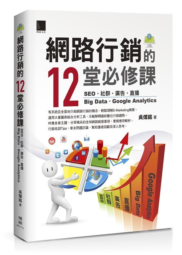 網路行銷的12堂必修課:SEO社群廣告直播Big Data Google Analytics
