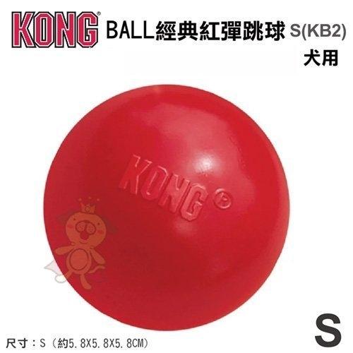 『寵喵樂旗艦店』美國KONG《BALL 經典紅彈跳球》S號(KB2)