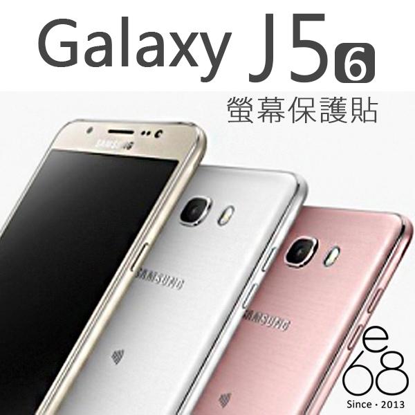 E68精品館 高清 螢幕 保護貼 三星 J5 2016版 亮面 貼膜 保貼 手機螢幕貼 軟膜
