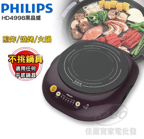 【佳麗寶】-『中秋首選』(飛利浦PHILIPS) 不挑鍋黑晶爐晶鑽黑 HD4998
