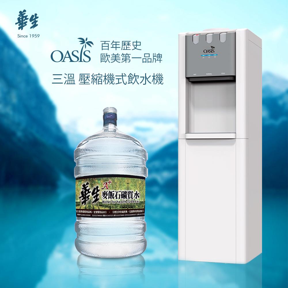 桶裝水 及 桶裝水飲水機 商品組 台北 台中 桃園宅配