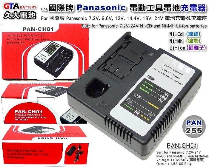 ✚久大電池❚ 國際牌 Panasonic 電動工具電池充電器 7.2V~24V 鎳鎘/鎳氫/鋰 110V~240V
