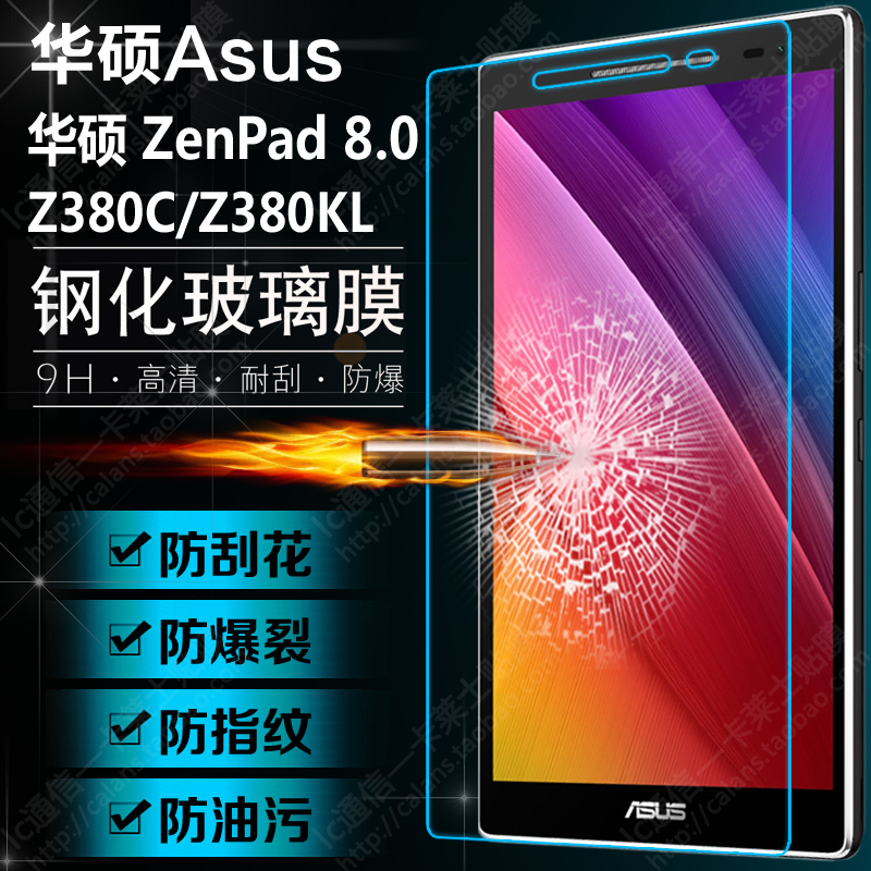 鋼化玻璃貼 華碩 ASUS ZenPad 8.0 玻璃貼 鋼化膜 Z380M/KNL 8.0吋 鋼化玻璃 9H 高清防爆 平板貼膜