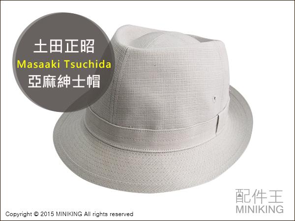 配件王現貨日本製Chiroruhato亞麻紳士帽爵士帽禮帽日本型男經典百搭造型款