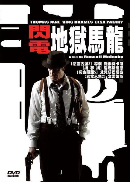 閃電地獄馬龍DVD音樂影片購