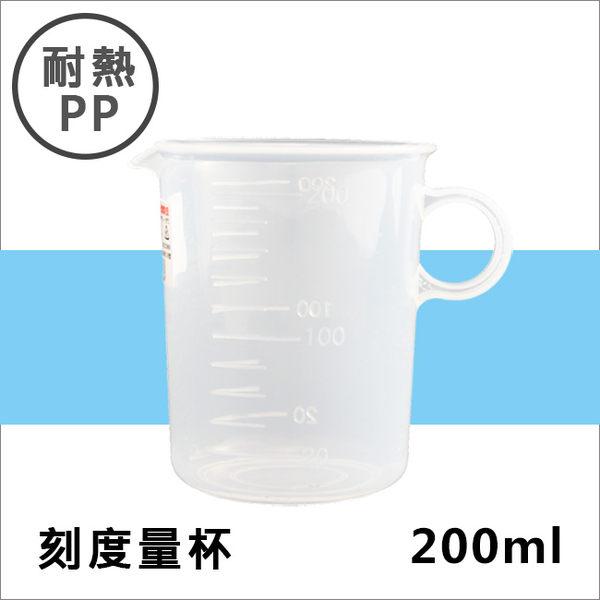 耐熱PP刻度帶把量杯200ML塑膠量杯帶手把實驗室餐廳廚房專用溶劑量杯調漆杯