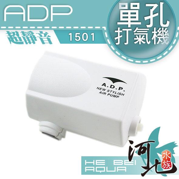 河北水族ADP超靜音打氣機1501單孔空氣幫浦