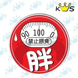 【收藏天地】防水防曬*安全帽 汽機車 萬用貼-胖 禁止餵食(小)