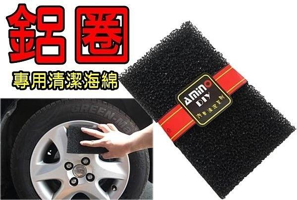 《100%台灣製造》鋁圈專用海綿 清洗棉 (耐用.不傷鋁圈)洗輪圈.鐵粉.耐酸鹼