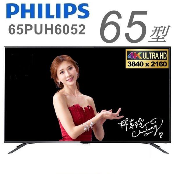 ▼買就送飛利浦黑晶爐▼PHILIPS飛利浦65吋 4K UHD超纖薄聯網智慧顯示器 視訊盒(65PUH6052)