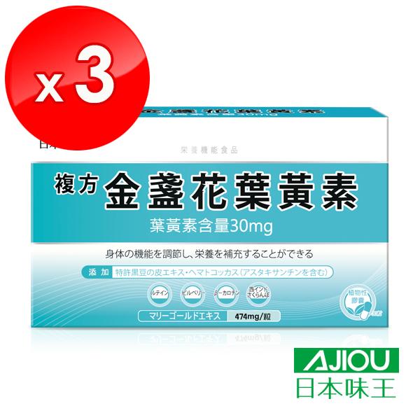 日本味王複方金盞花葉黃素膠囊30粒盒X3