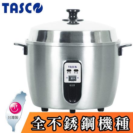 免運費台灣製TASCO全不鏽鋼11人份電鍋ASC-018