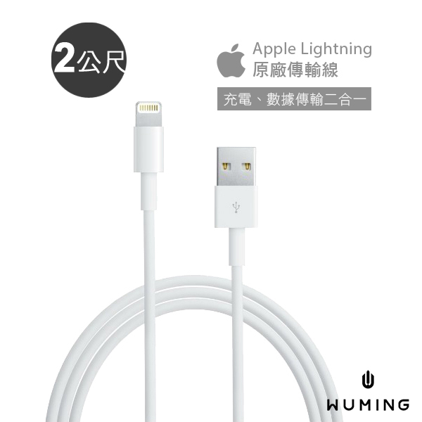 2公尺蘋果原廠傳輸線充電線Apple iPhone7 i7 Plus i6S SE 5S iPad Pro mini Air 2 3 4 iPod無名M03111