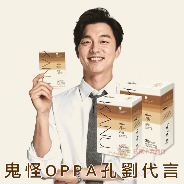 韓國沖泡孔劉代言Maxim KANU無糖拿鐵咖啡12g*10入盒0216團購會社8801037066777