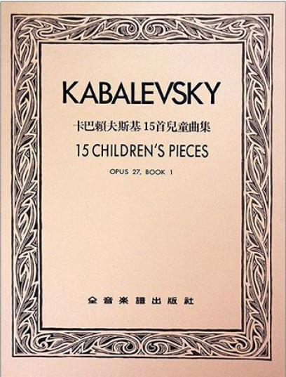【小麥老師樂器館】P712卡巴賴夫斯基 15首兒童曲集--作品27