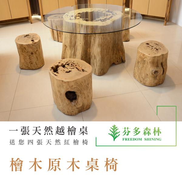玻璃原木餐桌台灣檜木碳化處理檜木原木椅檜木圓桌圓形會議桌原木傢俱實木家具