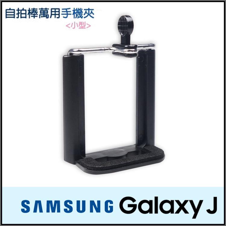 ◆手機自拍夾/固定夾/雲台/自拍棒雲台/SAMSUNG GALAXY J SC02F N075T/J2/J3/J5/J7