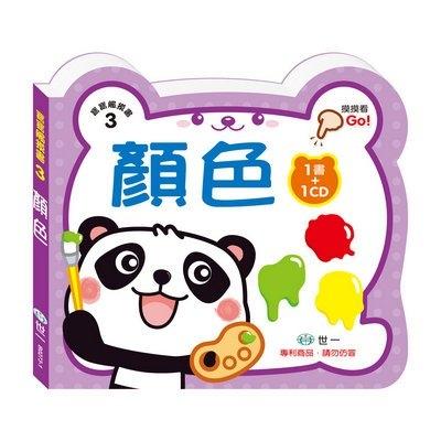 【世一 】 寶寶觸摸書 - 顏色 B0273-1 (1書1CD)