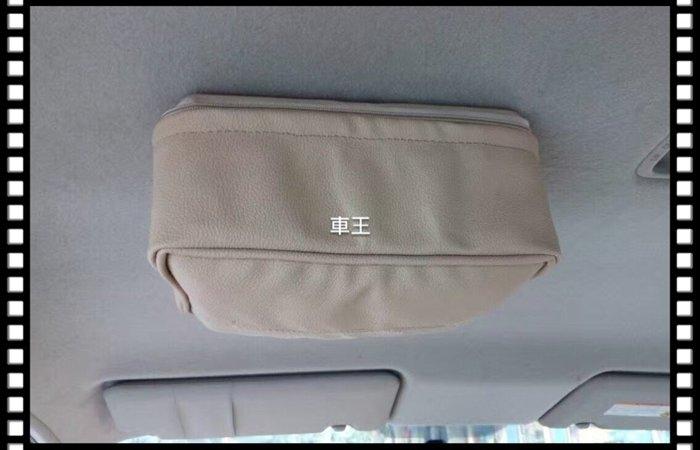 車王小舖汽車用磁吸式面紙盒米色吸頂式紙巾盒面紙抽取盒拉鍊式