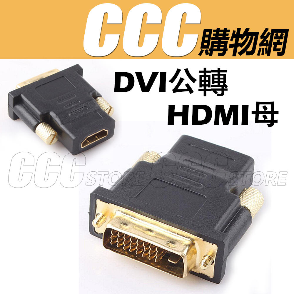 24 1 DVI公轉HDMI母 鍍金 HDMI 轉接頭 轉換頭 DVI轉HDMI DVI 24 1 公 轉 標準HDMI