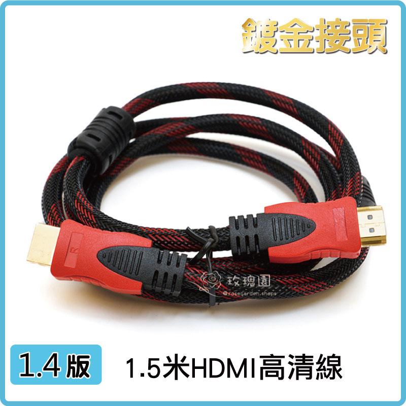 1.5米Type A HDMI高清線 1.4版公對公 HD1080 Cable HDTV AV線 支援投影機【A121】