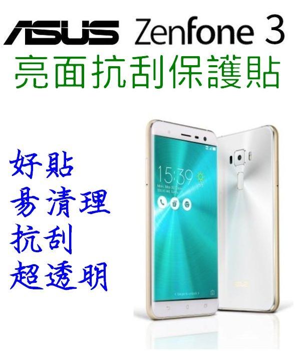 ASUS ZenFone 3 MAX ZC553KL ZE552KL ZE520KL保護貼5.5吋5.2吋螢幕保護貼抗刮透明采昇通訊