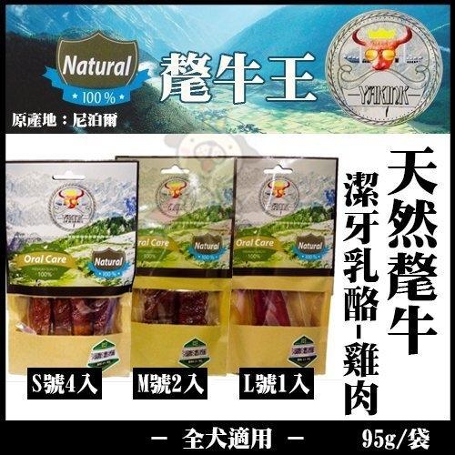 WANG氂牛王-天然氂牛潔牙乳酪棒雞肉口味S4入M2入L1入95g一袋狗零食