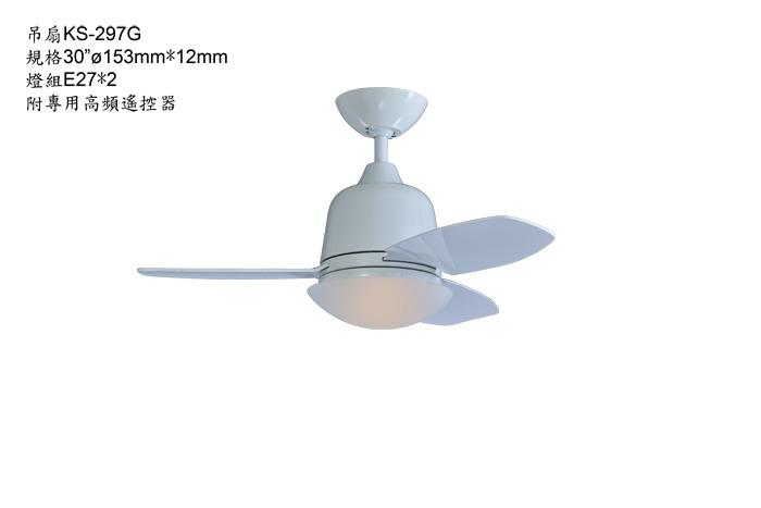 【燈王的店】《台灣製燈王強風吊扇》30吋吊扇+吊扇燈2燈 附遙控器(馬達保固十年) ☆KS-297G